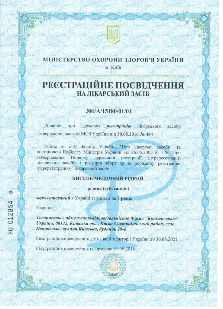 Регистрационное жидкий кислород1 001